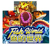 เกม Fish World