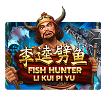 เกมFish Hunting Li Kui Pi Yu